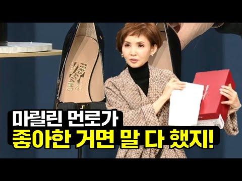 [GS홈쇼핑] 모든게 완벽한 전설의 신발 | 페라가모 에이미 미들힐 | 마릴린 먼로, 구두, 미들힐