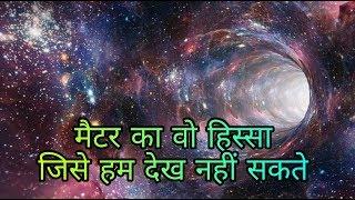 डार्क मैटर - हिंदी में