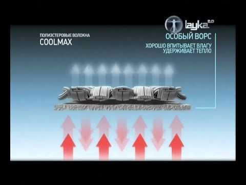 видео: Наука 2.0 Термобельё gortex coolmax.avi