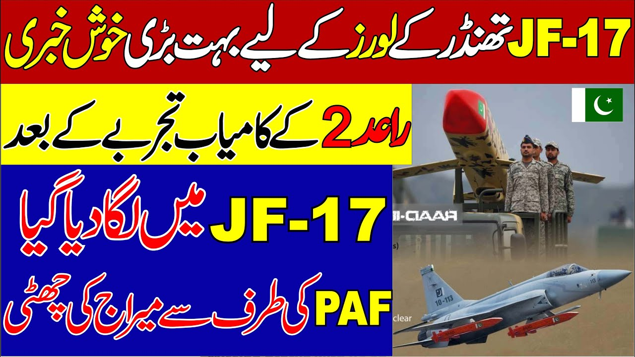 Pakistan Air Force Has Decided To Deploy The Raad Missile In JF-17 Thunder Block 2 3. Raad 2 Missile