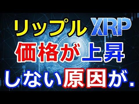 【仮想通貨】リップル(XRP)の価格が上がらない原因がコレ!