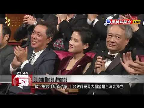 Golden Horse Awards ceremony ignites fiery discussions about Taiwan independence