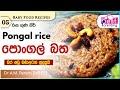 Pongal Rice | පොංගල් බත | Pongal Batha | Pongal Recipe Sinhala | Thaipongal 2021 | Sakkarai Pongal