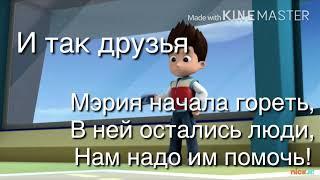 """Щенячий патруль-комиксы ,,Новое задание"""" часть 1 (мэрия)"""