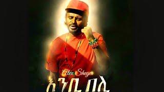 Alex Sheger - Enbi Beli | እንቢ በሊ - New Ethiopian Music 2018 (Official Video)