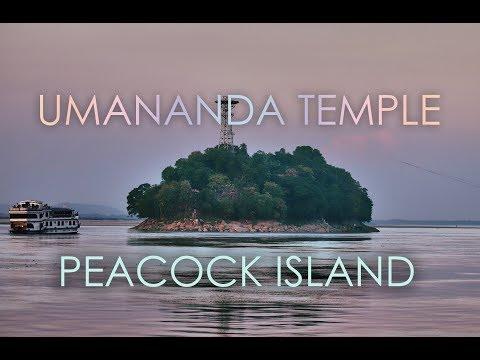 The World's Smallest River Island | Umananda Island | Peacock Island