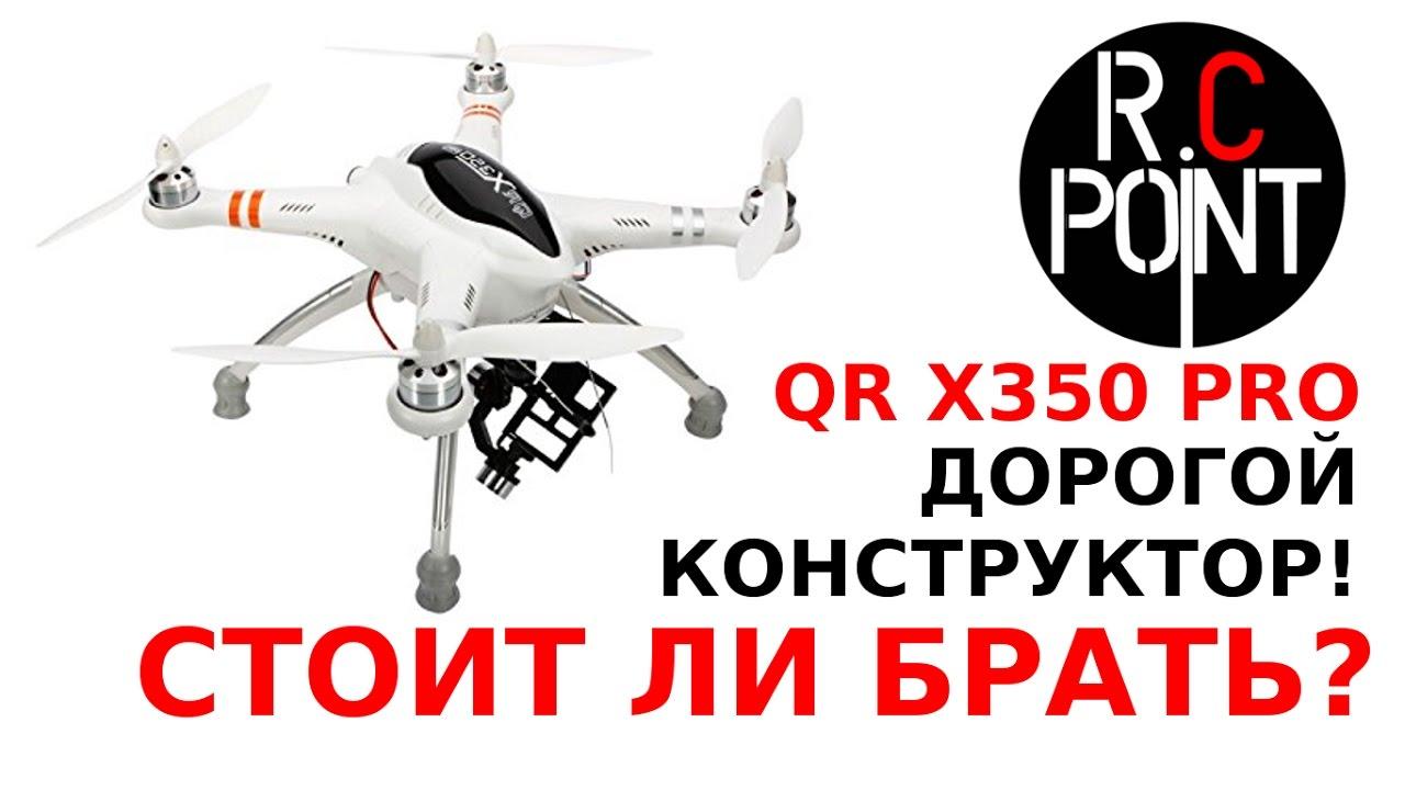 Не лучший квадрокоптер Walkera QR X350 Pro обзор / честный обзор .