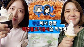 Part.2 미친 부산바다의 맛!! 해운대바다, 더베이101, 곰장어, 대구탕