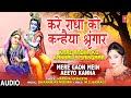 Kare Radha Ko Kanhaiya Sringaar I Krishna Bhajan I HARSHA VASHISTH I Full Audio Song
