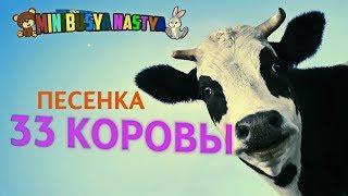 Скачать Песенка 33 Коровы Cover