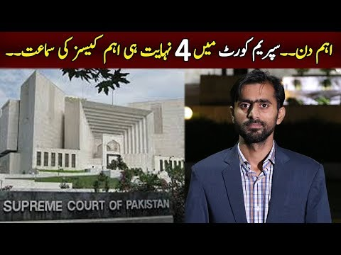 Siddique Jan: Hearing of 4 Important Cases In Supreme Court of Pakistan || Details by Siddique Jaan