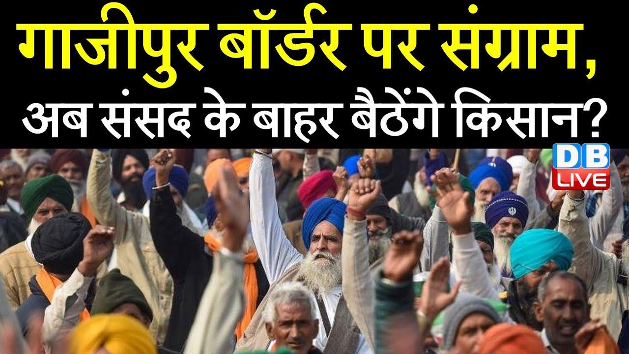 Download SC के आदेश के बाद Ghazipur Border पहुंची पुलिस | rakesh tikait | kisan andolan | breaking | #DBLIVE