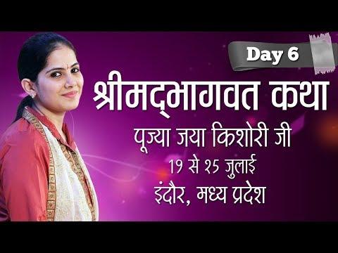 Shrimad Bhagwat Katha By Pujya Jaya Kishori Ji - 24 July | Dhar | Day 6