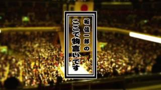 相撲取材活動40年超。 フリーランスアナウンサーの坂信一郎が 平成29年1...