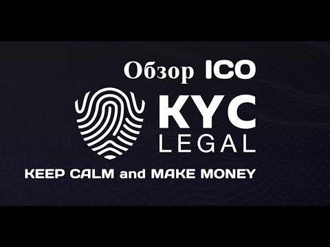 KYS LEGAL - Blockchain подтверждение личности