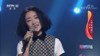 《天天把歌唱》 20191211| CCTV综艺
