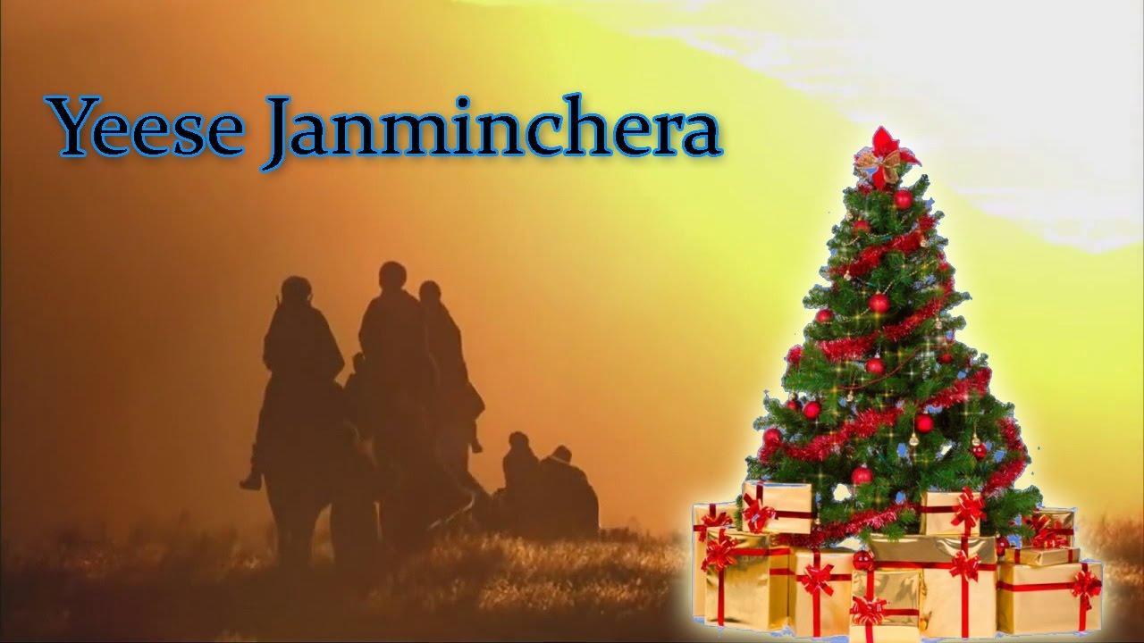 letest telugu christian christmas songs 2016 yese janminchera wonderful flock songnefficba youtube