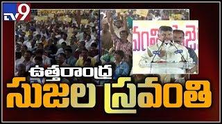 Chandrababu at Chodavaram public meeting - TV9