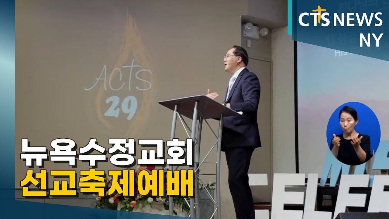[CTS 뉴스] 뉴욕수정교회 선교축제예배|CTS 뉴욕방송 (CTS New York, CTS NYC)