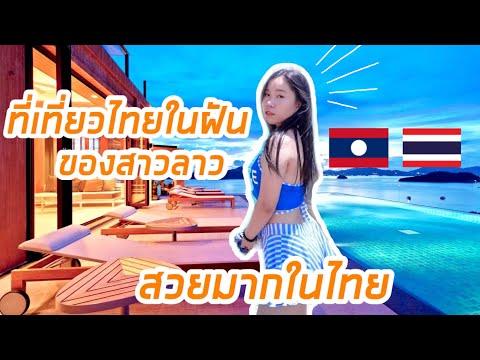 สาวลาวร้องว้าว ที่เที่ยวไทยในฝันสุดสวยหรู!! ทื่งมากๆ