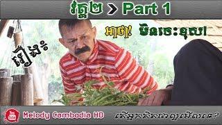 កំប្លែងរឿង៖ អាថា មិនចេះខុស – វគ្គ២ Part1 ▶Ah tha min ches khos kompleng neay krem ▶ khmer comedy