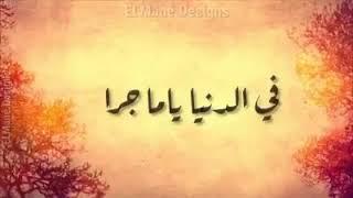 وفى ليله سرحت ف اللى راح