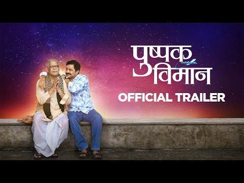 Pushpak Vimaan  Trailer  Zee Studios  Subodh Bhave Mohan Joshi