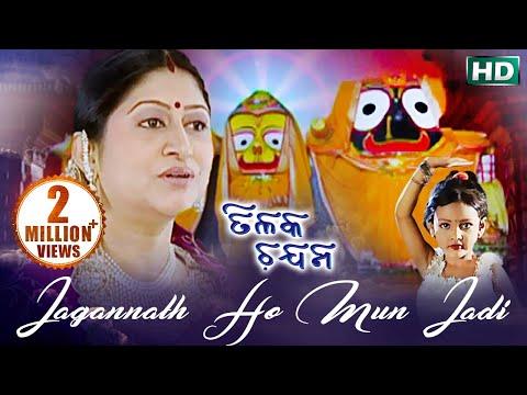 JAGANNATH HO MUN JADI | Album- Tilaka Chandana | Namita Agrawal | SARTHAK MUSIC