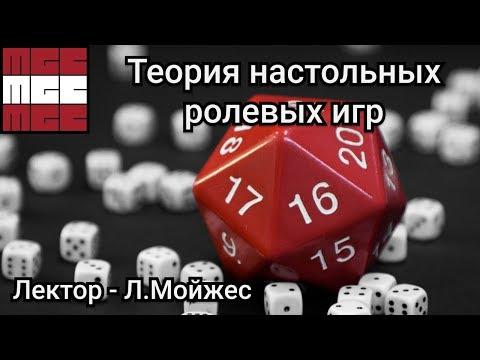 Теория настольных ролевых игр (Л.Мойжес)