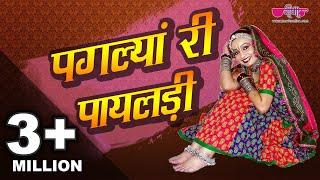 Paglya Ri Payal | Rajasthani Folk Song | Shekhawati Holi Song | Veena Music