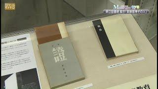 【ミュージアムeye】群馬県立図書館展示「斎藤喜博その人」