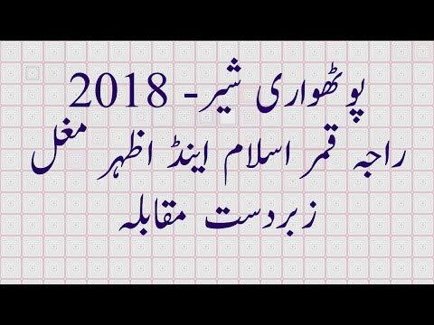 """New (2018) Pothwari Sher """"Mjaz""""    Zabardast Maqabla  By Raja Qamar Islam Vs Azhar Mughal"""