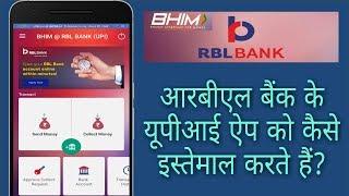 RBL BANQUE UPI APP | Comment s'Inscrire, le Lien de la Banque AC, UPI Transaction et comment l'utiliser |