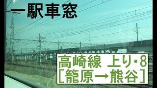 8 高崎線 車窓[上り]籠原→熊谷 thumbnail