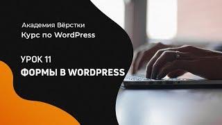 Урок 11  Формы Wordpress | Курс по WordPress | Академия вёрстки