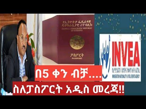 ETHIOPIA: ስለፓስፖርት አዲስ መረጃ News about passport issues//Mirt Media News now 2020