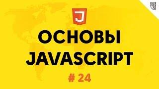 Основы javascript 24 - Делегирование событий