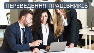 Вебінар «Переведення працівників: оформлення й оплата праці»