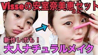 【Visse新作】安室奈美恵さんコスメで『大人メイク』~スパイシーレトロ~ 安室奈美恵 検索動画 6