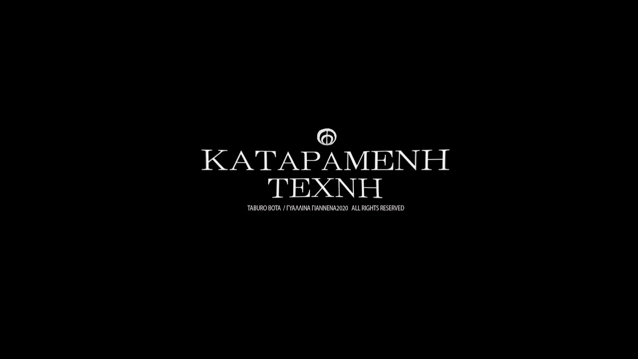 TABURO BOTA - ΚΑΤΑΡΑΜΕΝΗ ΤΕΧΝΗ (Official video clip)