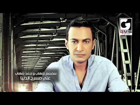 سمسم شهاب علي مسرح الدنيا - Semsem Shehab 3la Masrah Eldonia