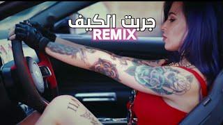 ريمكس جربت الكيف 🍺 راح تعيدا كل يوم اتحداك - ربيع العمري - فيديو كليب - Remix 2019