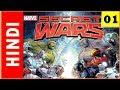 MARVEL SECRET WAR |EPISODE 01|EXPLAINED HINDI/URDU #MARVEL COMICS#