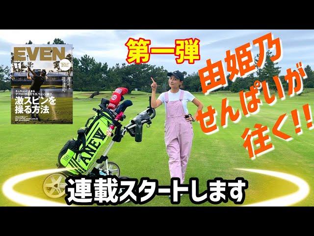 【由姫乃せんぱいが往く!】ゴルフ雑誌EVENとの連載動画!11月号