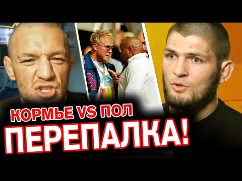 ПЕРЕПАЛКА Даниэля Кормье и Джейка Пола на UFC 261, РЕАКЦИЯ Пола, Конор,Хабиб
