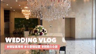웨딩Vlog(2) : 웨딩홀계약(이비스수원)   수원웨…