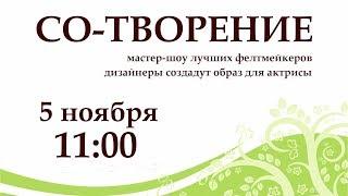 Мастер-шоу СО-ТВОРЕНИЕ на X выставке арт-войлока