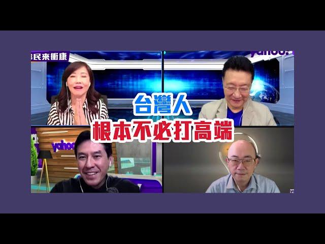 台灣人根本不必打高端!娶妻當娶陳佩琪 來自台灣的中華隊加油!【YahooTV】鄉民來衝康