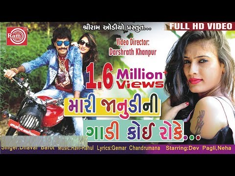 Mari Janudini Gadi Koi Roke ||Dhaval Barot ||Latest New Gujarati Dj Song 2017 ||Full HD Video