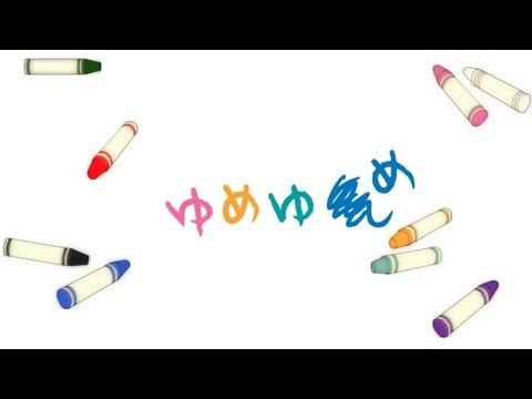 DECO*27 - ゆめゆめ feat. 初音ミク